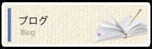 ファクトリィブログ
